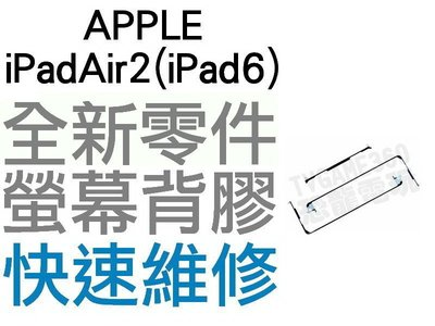 APPLE iPad Air2 iPad6 全新螢幕背膠 黏膠 專業維修【台中恐龍電玩】