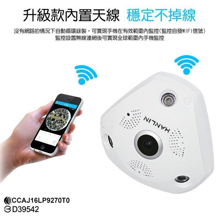 【全館折扣】 360度 環景監視器 HANLIN-VRCAM 環景攝影機 夜視攝影機 HD 無死角 可手機搖控監看對話