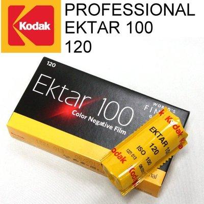永佳相機_Kodak 柯達 EKTAR 100 120彩色底片 120負片軟片 效期2020/12 (1)