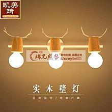 「拾光掠影」北歐壁燈實木臥室床頭現代簡約LED鹿角創意護眼走廊書房燈飾