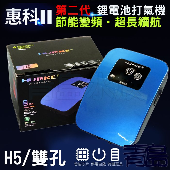 Y。青島水族。中國HUIKE惠科-二代 節能變頻 鋰電池不斷電防潑水打氣機 超靜音 釣魚==H5/雙孔/天空藍