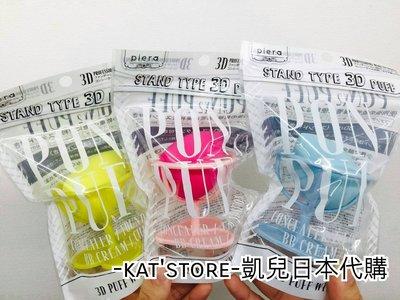 凱兒日本代購 現貨 Piera 日本製 3D美妝蛋含架子 美妝蛋