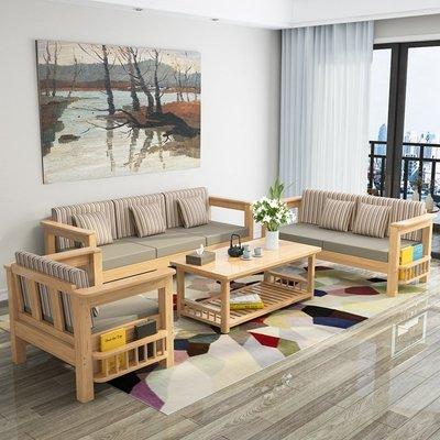 實木沙發組合客廳家具簡約單人沙發雙人沙發三人沙發茶几組合可拆洗布藝松木沙發xw