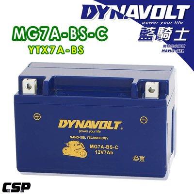 好禮2選1 頂好電池-台中 DYNAVOLT 藍騎士 MG7A-BS-C 奈米膠體機車電池 同 YTX7A GTX7A