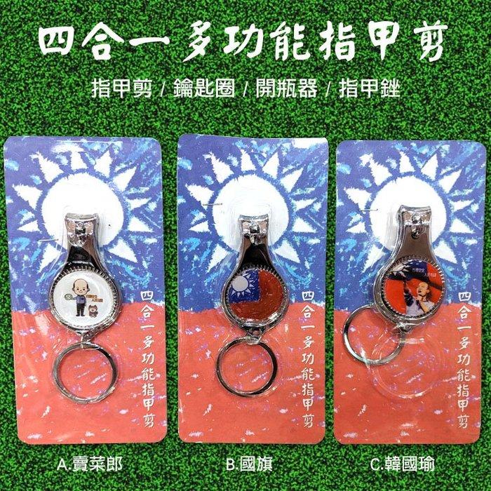 四合一多功能指甲剪 鑰匙圈 開瓶器 指甲銼 賣菜郎 國旗 韓國瑜 台灣安全 人民有錢