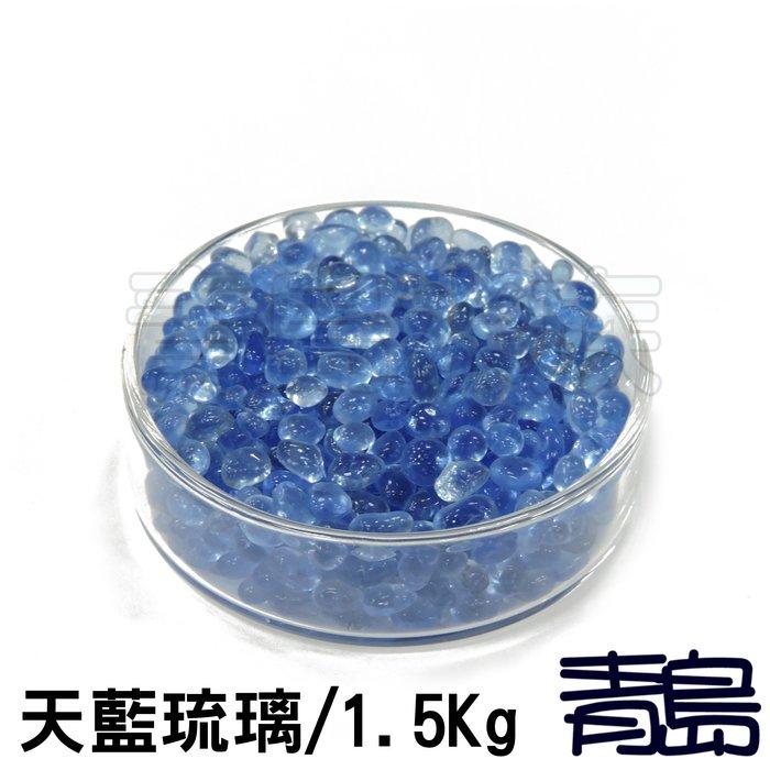PN。。。青島水族。。。G00015魚缸造景底砂 琉璃系列 彩色水晶琉璃砂 水草缸裝飾 招財流水盆==天藍琉璃1.5kg