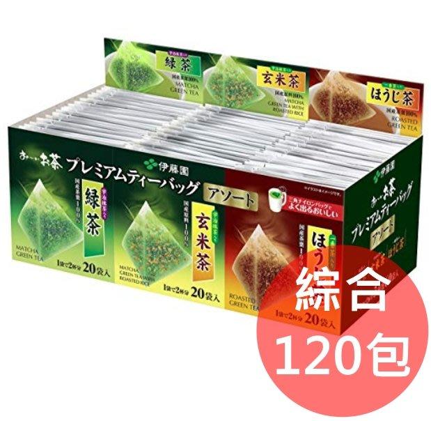 《FOS》日本製 伊藤園 綜合 綠茶 玄米茶 焙茶 立體 茶包 (120包) 三種 送禮 團購 抹茶 熱銷 2019新款