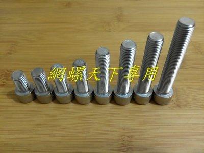 網螺天下※白鐵 不鏽鋼有頭內六角螺絲 M10 P1.25 細牙60mm長,每支20元