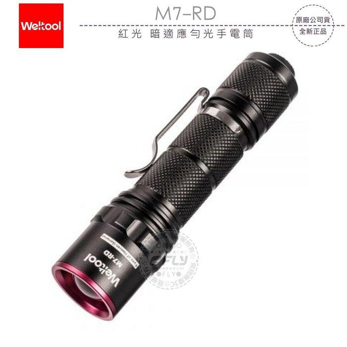 《飛翔無線3C》Weltool M7-RD 紅光 暗適應勻光手電筒│公司貨│夜行者 夜視活動 夜間照明 IP67防水