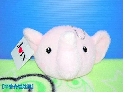 【辛普森娃娃屋】大象零錢包掛包手機吊飾