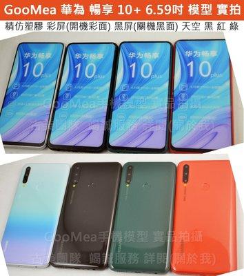 GooMea模型精仿 彩屏Huawei華為暢享10 Plus 6.59吋展示Dummy樣品包膜假機道具沒收玩具摔機拍戲