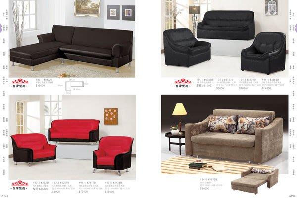 ※尊爵床墊 各款家具批發※實用型L型沙發 小可愛 小丸子 166 A19 全省免運