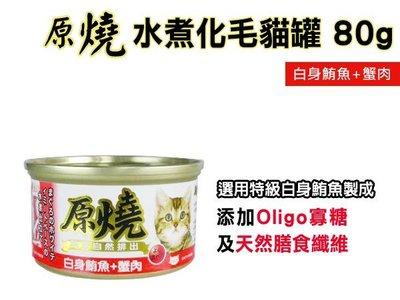 【另有超取免運賣場】☆SNOW☆ 原燒水煮化毛貓罐 白身鮪魚+蟹肉80g 特級白身鮪魚 (80491742