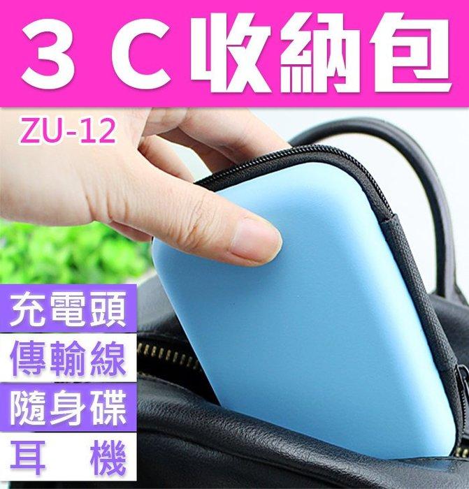 【傻瓜批發】(ZU-12) 3C收納包 硬殼 耳機收納包 收納盒 保護盒 零錢包 隨身包 急救包 充電頭傳輸線 板橋自取