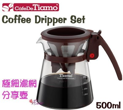 【ROSE 玫瑰咖啡館】Tiamo 耐熱玻璃 咖啡壺 分享壺 500ml 咖啡色..免濾紙 環保加分 共五色