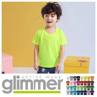 日本Glimmer兒童 排汗速乾抗UV機能T恤 /  排汗T / 素t /素T /運動T恤