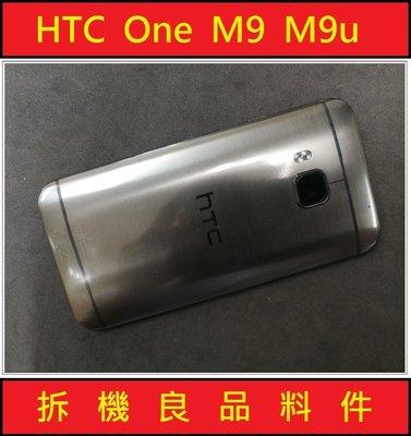 HTC M9 黑色電池蓋 拆機良品
