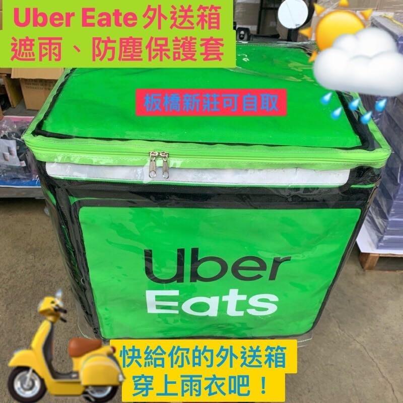 Uber Eats外送箱遮雨套/防塵套/保溫箱保護套,附打上鐵扣+綁繩喔!揪下朋友團體訂購較優惠喔!有上掀款和後開款,下標時請私訊款式