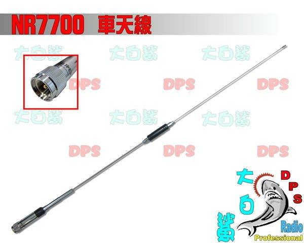 ~大白鯊無線~SUPER NR7700 雙頻車天線 (100CM) NR-7700