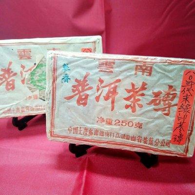 (現貨) 正勐海茶廠 80年代末 綠印茶磚 參香!油光紙包裝 乾倉 正老磚 迷你茶磚 普洱茶餅 普洱茶磚 伴手禮