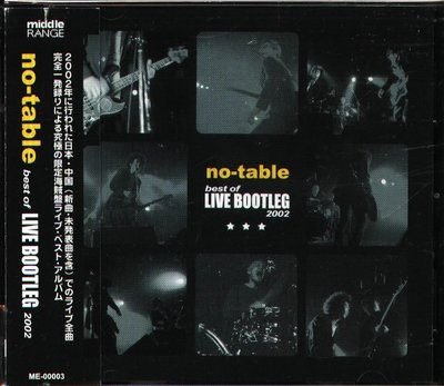 K - no-table - best of LIVE BOOTLEG 2002 - 日版