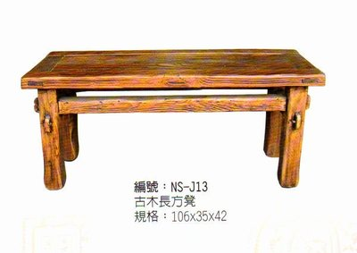 南方松長方板凳椅凳餐椅子 材質紋理有層次 較其他木質堅韌耐碰撞風雨 常為戶外庭院使用