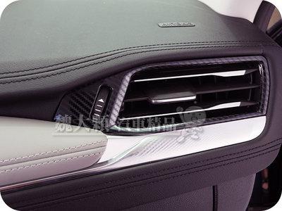 【魏大顆 汽車精品】KUGA(20-)專用 仿碳纖維前側出風口飾框(一組2件)ー卡夢 前出風口 左右出風口 CX482