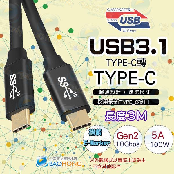 含稅價】3米3公尺TYPEC USB 3.1 Gen2 Type-C(公) to Type-C(公)影音傳輸線 充電傳輸