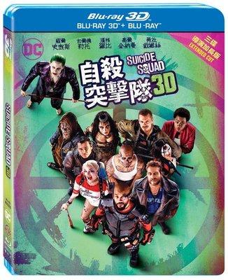 二手《自殺突擊隊》3D+2D三碟導演加長版藍光BD(得利公司貨)(最美的安排.ID4星際終結者.全民公敵)威爾史密斯