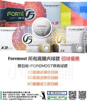 [小鷹小舖] [活動] FOREMOST GOLF 全系列高爾夫球款印球優惠