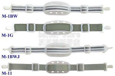 台灣製_工程帽帶/下巴帶/安全帽帶_型號M-1G、M-1BW、M-1BWJ、M-11