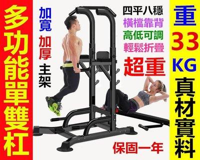 終極款33kg【有靠背】多功能拉單槓雙槓保固仰臥起坐板 引體向上器舉重架羅馬椅單槓雙槓腰腹健腹器巨輪拉力器參考【盛豐堂】