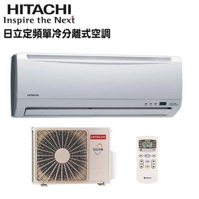 HITACHI日立 *約6坪* 定頻單冷 分離式 冷氣 RAS-36UK/RAC-36UK