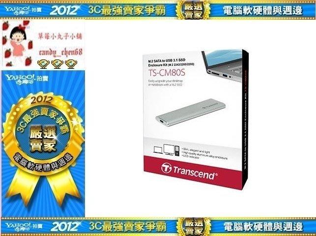 【35年連鎖老店】創見 TS-CM80S USB3.1 M.2 SSD外接盒有發票/2年保固