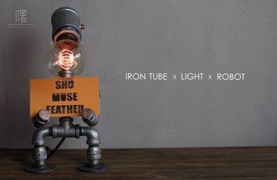【曙muse】工業風檯燈(可調光)機器...