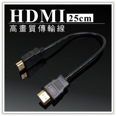 【贈品禮品】B2849 HDMI傳輸線-25CM/0.5米/半米/數位 高畫質 傳輸線/訊號線/藍光播放機/筆記型電腦