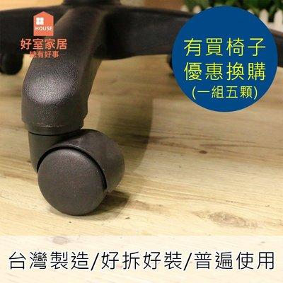 《有購買椅子換購區》辦公椅活動PP輪(一組5顆) MIT台灣製造 電腦椅輪子 椅子配件 24h快速出貨 好室家居