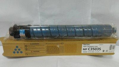 理光 RICOH MP C3004 SP/C3504 SP 影印機 藍色原廠碳粉匣MP C3503S 841832