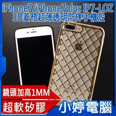 【小婷電腦*手機殼】全新 iPhone7/iPhone7plus IP7-LOZ 3D菱格超薄透明防摔手機殼 I7