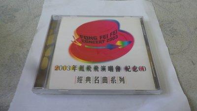 紫色小館-50--------2003年鳳飛飛演唱會紀念