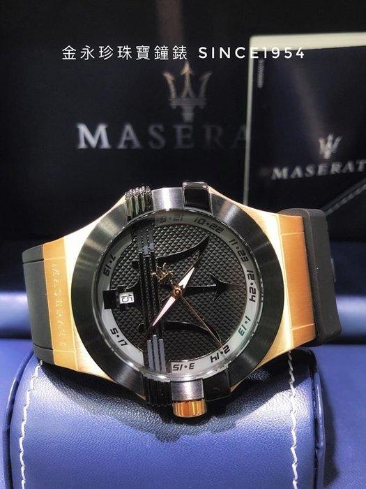 【金永珍珠寶鐘錶】實體店面*原廠 MASERATI 瑪莎拉蒂手錶  矽膠輕量 經典三叉 R8851108002 現貨*