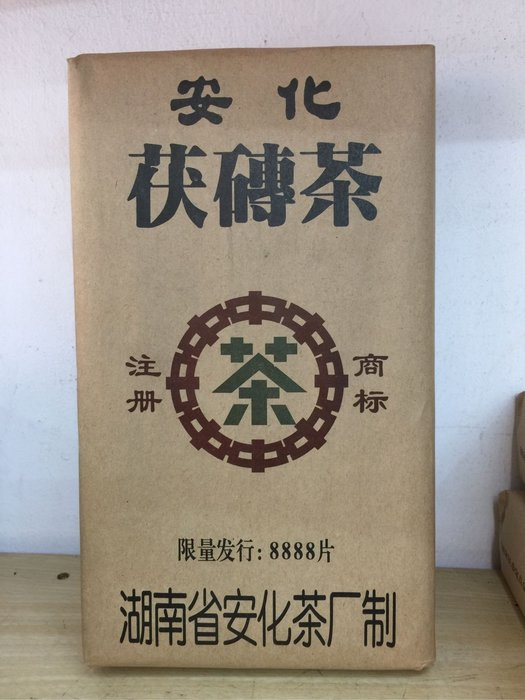 〈黑茶私藏〉湖南安化茯磚黑茶(黑茶)