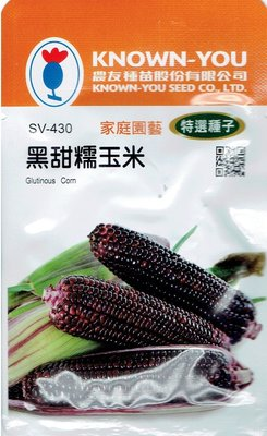 四季園 黑甜糯玉米 Glutinous Corn(sv-430) 玉米 【蔬果種子】農友種苗特選種子 每包約10公克