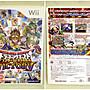 * QP小舖 * 日版Wii《勇者鬥惡龍-怪獸戰鬥之路·勝利》