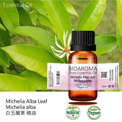 【純露工坊】白玉蘭葉精油Michelia Alba Leaf - michelia alba  10ml 桃園市