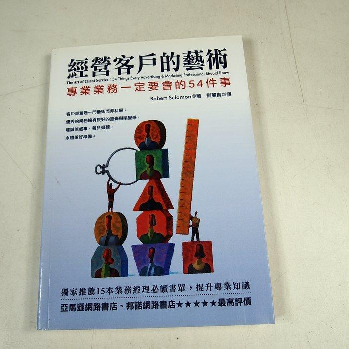 【懶得出門二手書】《經營客戶的藝術》ISBN:9866739120│臉譜│羅伯特 索羅門│七成新(22C13)