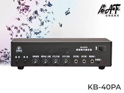 高傳真音響【鐘王 KB-40PA】擴音機系列│適合小型廣告車、學校教室、幼稚園