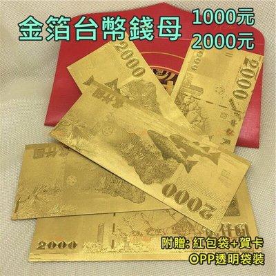 精美包裝袋 24K 金箔 開運鈔票 品質保證 業務送禮 新年開工 開運紅包 新台幣千元 開運錢母  2000元