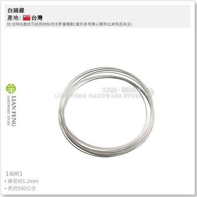 【工具屋】*含稅* 白鐵線 1.2mm 小包裝 #18 手工藝 綑綁 白鐵絲 ST線 不銹鋼 #304 白鋼線 台灣製