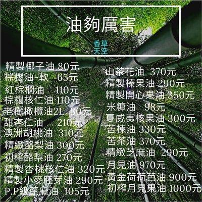 【香草天空】🇹🇭泰國清牌純米糠油 米糠油 1公升 手工皂 DIY